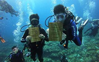 绝美毕典! 台绿岛公馆国小海底领证书