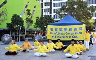 澳昆州法轮功纪念反迫害21周年 民众声援