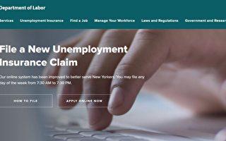 纽约州失业救济最长可领59周
