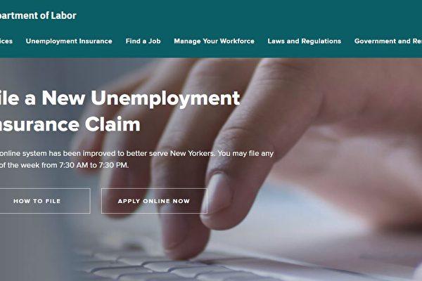 紐約州失業救濟最長可領59週