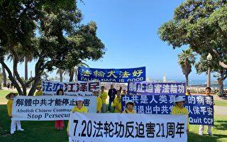 反迫害21周年 洛杉矶法轮功吁制止迫害