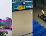 7月7日,江西景德鎮的洪水,不僅將橋樑沖毀、車庫淹沒,還把鎮上房屋、街道淹沒。(視頻截圖合成)