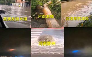 7月4日,武漢市再被淹,河南鄭州則路面「湧噴泉」,內蒙古包頭市區天空現怪異彩色雲。(視頻截圖合成)