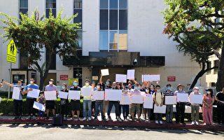 洛杉矶华人举无字标语 抗中共恶法祸害全球