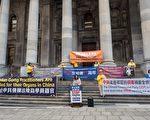 南澳集會紀念法輪功反迫害21年 各界聲援