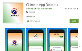 """印度新款""""检测中国App""""程序上架爆红"""