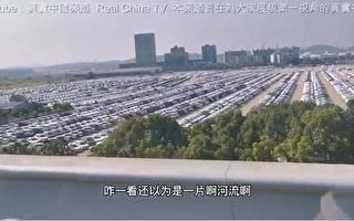 陆汽车行业势衰 民众拍下滞销汽车震惊画面