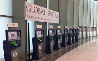 國安部恢復紐約州居民入境「快速通關」資格