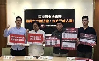 港國安法 公督盟:台政府必須相對提因應配套