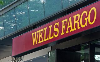 富國銀行季度損失24億美元 或削減股息80%