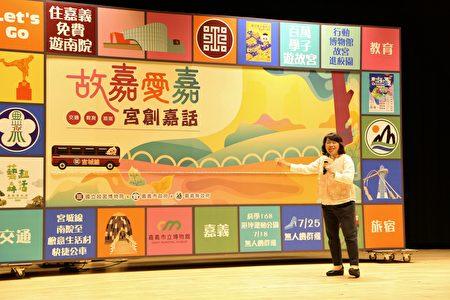 嘉義市長黃敏惠(如圖)在「故嘉愛嘉 宮創嘉話」合作計畫啟動儀式中致詞。