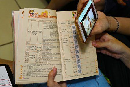 指導掃描健康手冊上QR code,有各次產檢衛教資訊。