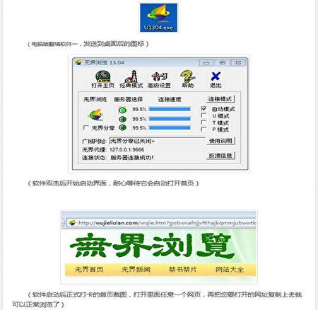 中國網友熟悉的翻牆軟體「無界」和「自由門」,沒有得到政府任何的補助,都是法輪功學員義務開發、非營利地在維持。