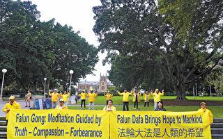 法轮功反迫害21周年 悉尼各界声援