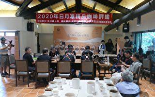 2020日月潭咖啡評鑑 楓香咖啡莊園奪特等獎