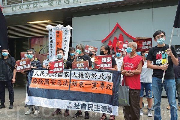 香港社民連灣仔遊行抗議國安法
