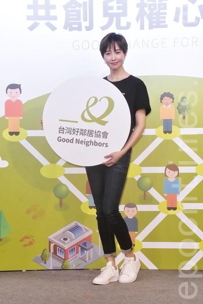 台湾好邻居协会