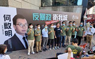 香港民協集氣籲支持民主派初選