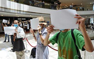 組圖:港民和你Lunch 舉無字標語抗議惡法