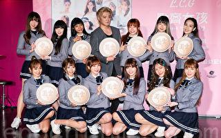韩国女团L.C.G.励齐女孩 挺公益关怀弱势