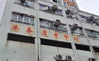 组图:香港疫情再起 养老院爆发群聚感染