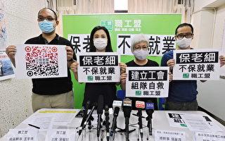香港二成八僱員被迫放無薪假 職工盟批漏洞百出
