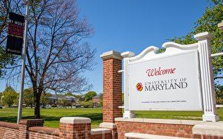 馬里蘭大學宣布秋季學期計劃