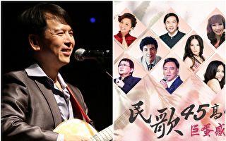 「民歌45」9月兩場演唱會 北流最多藝人開唱