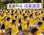 法輪功21年反迫害 北大學子讚「時代楷模」