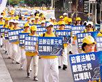 聲援法輪功 全球逾365萬人籲法辦江澤民