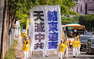 组图:天灭中共结束迫害 法轮功台北游行