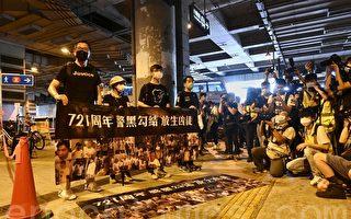 香港民主黨率7.21傷者開記招