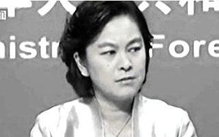 袁斌:華春瑩的「委屈」與胡錫進的「哭腔」