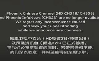 鳳凰衛視7月起從馬來西亞Astro平台下架