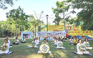 反迫害21年 马来西亚各地法轮功学员传真相