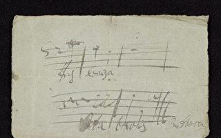 線上展覽:罕見的貝多芬親筆手稿