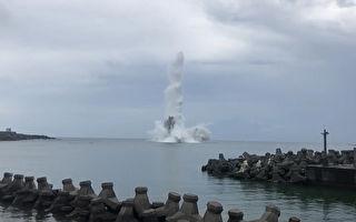 贡寮13颗未爆弹引爆 海水冲天开炸瞬间画面