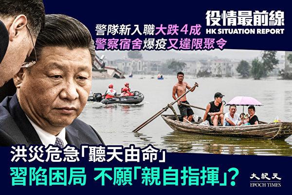 【役情最前線】洪災困局 習不願「親自指揮」?