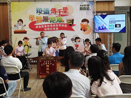 """7月13日""""嘉义县暑期电视教育频道""""启动记者会,在义竹国中国乐社悠扬的演奏中揭开序幕。"""
