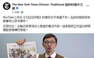 紐時刊文批大紀元 反遭網友洗板批親共