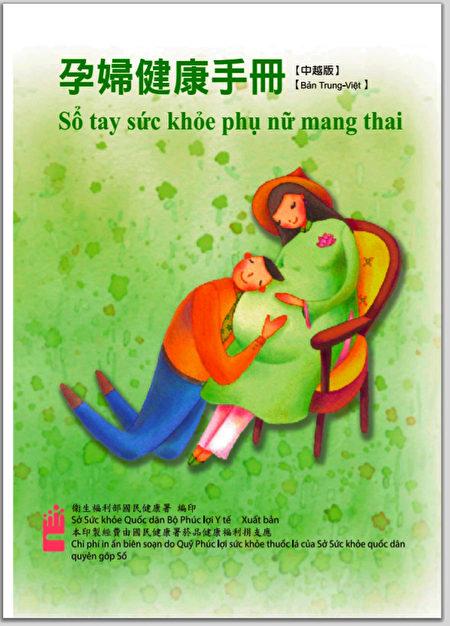孕婦健康手冊,中越雙語版。