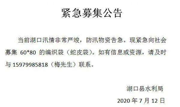 7月12日,中共九江湖口縣水利局發布緊急徵集編織袋的公告。(網頁截圖)