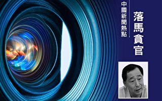 7月13日,中共辽宁省政协前副主席、辽宁省前省长刘国强被调查。(大纪元合成)
