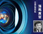 7月15日,中共全国人大环境与资源保护委员会前副主任委员孟伟因受贿罪被判处有期徒刑14年。(大纪元合成)