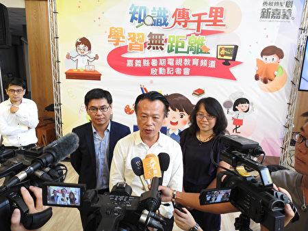 """嘉义县长翁章梁(如图)在""""嘉义县暑期电视教育频道""""启动记者会中,接受媒体联访。"""