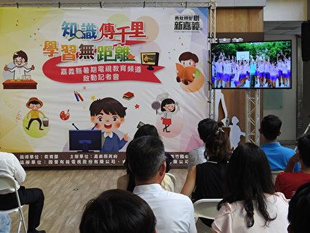 """在""""嘉义县暑期电视教育频道""""启动记者会中,预播各校的亮点课程,以及多元有趣的学习活动。"""