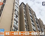 6月28日,成都雙流區新雙城小區11棟發生兩起墜樓事件。其中一人是14歲女孩祝小小(化名)。(視頻截圖)