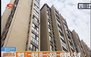 6月28日,成都双流区新双城小区11栋发生两起坠楼事件。其中一人是14岁女孩祝小小(化名)。(视频截图)