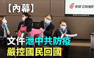 【紀元播報】內幕:中共防疫 嚴控國民回國