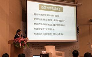 台灣防疫下半場 張上淳:關鍵在疫苗藥物